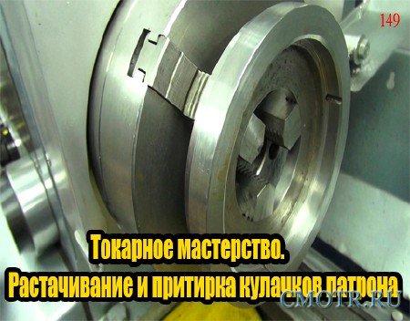 Токарное мастерство. Растачивание и притирка кулачков патрона (2012) DVDRip