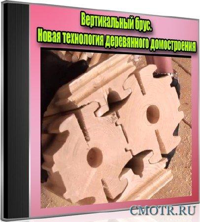 Вертикальный брус. Новая технология деревянного домостроения (2013) DVDRip