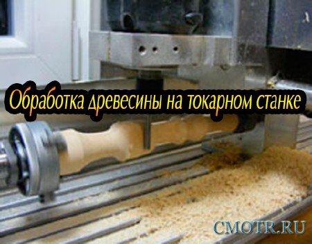 Обработка древесины на токарном станке (2012) DVDRip