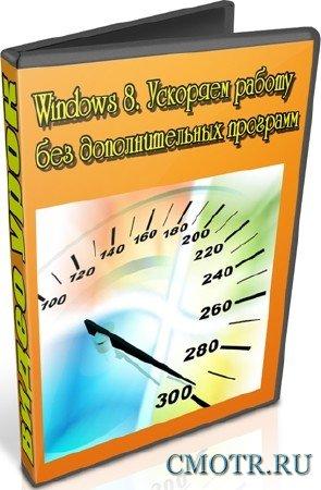 Windows 8. Ускоряем работу без дополнительных программ (2013) DVDRip