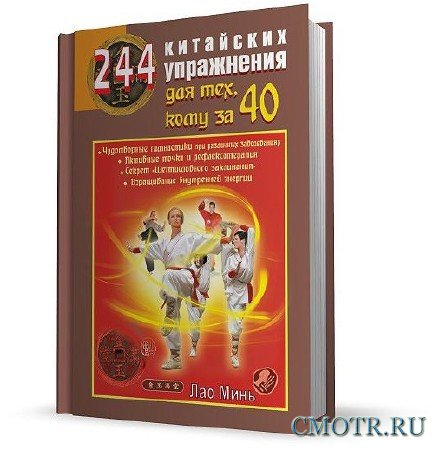 244 китайских упражнения для тех, кому за 40