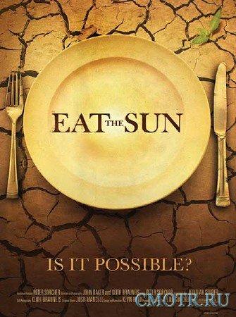 Поглоти Солнце / Eat the Sun (2011) SATRip