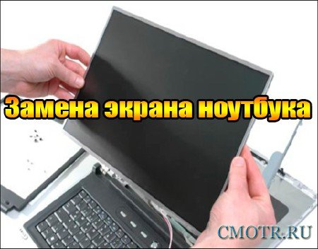 Замена экрана ноутбука (2012) DVDRip
