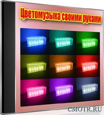 Цветомузыка своими руками (2012) DVDRip