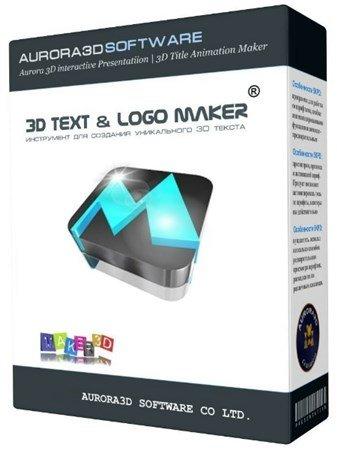 Aurora 3D Text & Logo Maker 13.05.03