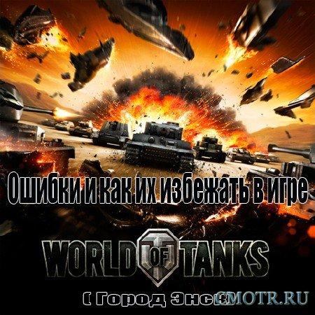 Ошибки и как их избежать в игре World of Tanks (2013) DVDRip