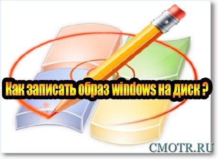 Как записать образ windows на диск (2012) DVDRip