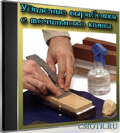 Удаление выработки с точильного камня (2012) DVDRip