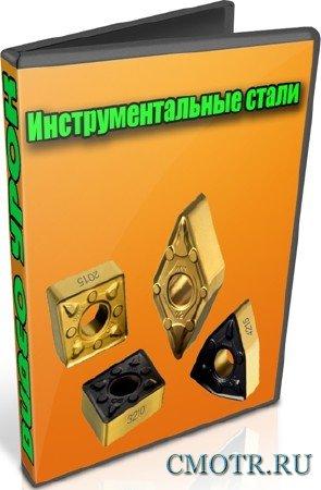 Инструментальные стали (2013) DVDRip