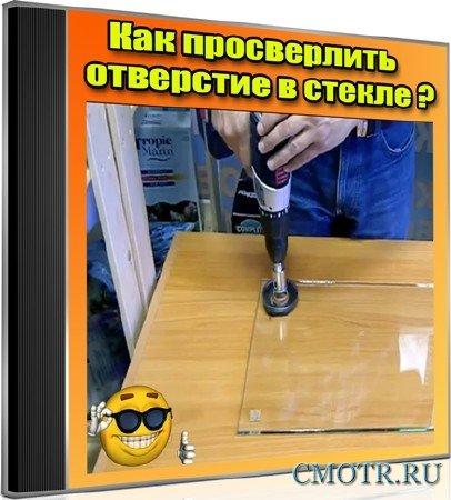Как просверлить отверстие в стекле (2012) DVDRip