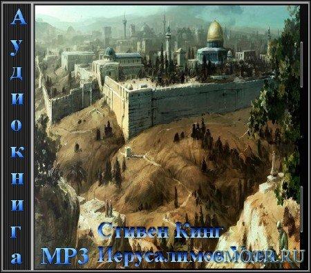 Стивен Кинг - Иерусалимов Удел (Мистика,Аудиокнига)