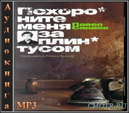 Санаев Павел - Похороните меня за плинтусом (Проза,Аудиокнига)