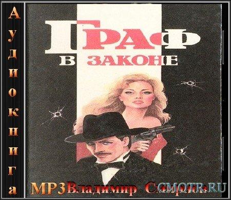 Смирнов Владимир - Граф в законе (Детектив,Аудиокнига)