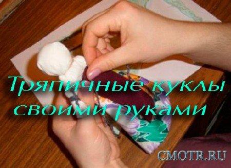 Тряпичные куклы своими руками (2012) DVDRip