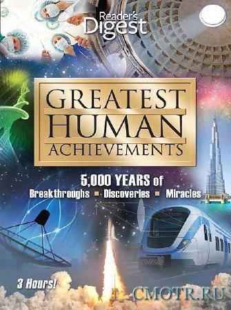 Величайшие достижения человека / Greatest Human Achievements (3 серии из 3) (2012) SATRip