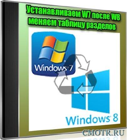 Устанавливаем W7 после W8, меняем таблицу разделов (2013) DVDRip
