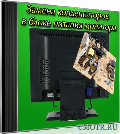 Замена конденсаторов в блоке питания монитора (2012) DVDRip