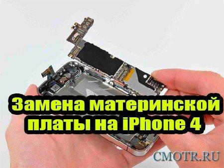 Замена материнской платы на iPhone 4 (2012) DVDRip