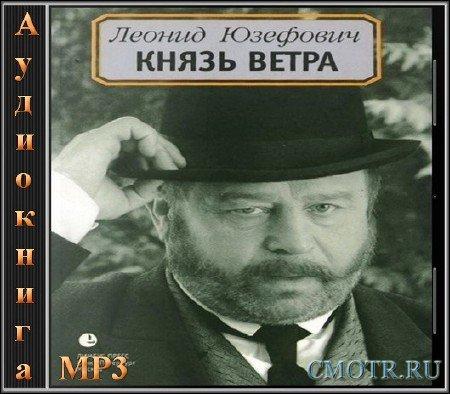 Юзефович Леонид - Князь ветра (Детектив,Аудиокнига)
