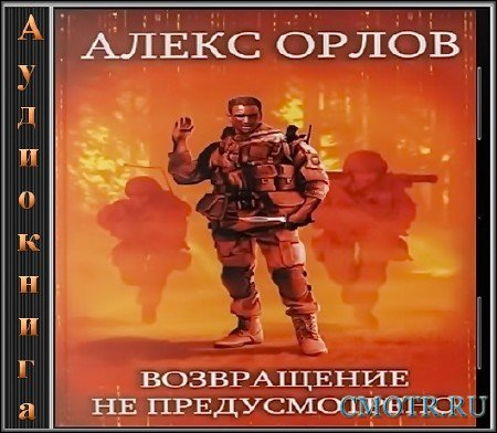 Орлов Алекс - Тени войны.Возвращение не предусмотрено.Книга 18 (Фантастика,Аудиокнига)