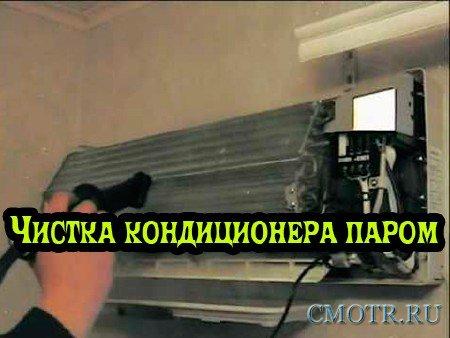 Чистка кондиционера паром (2012) DVDRip