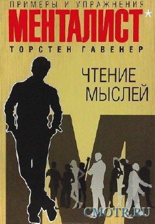 Менталист.Чтение мыслей примеры и упражнения