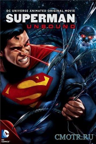 Супермен: Свободный / Superman: Unbound (2013/HDRip/1,37Gb)