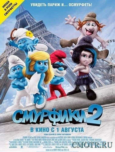 Смурфики 2 / The Smurfs 2 (2013/TS/1400Мб)