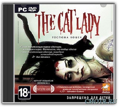 Госпожа кошек / The Cat Lady (2013/PC/Rus)