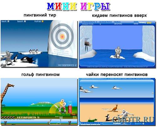 Флеш игры Кидание пингвином