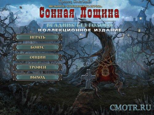 Сонная лощина. Всадник без головы. Коллекционное издание / Cursed Fates: The Headless Horseman Collector's Edition (2013/PC/Rus)