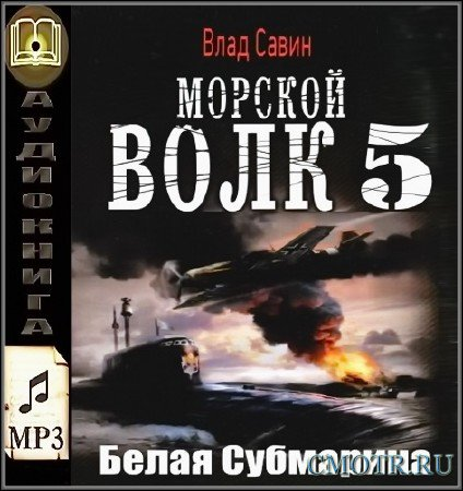 Савин Владислав  - Белая субмарина (Аудиокнига)