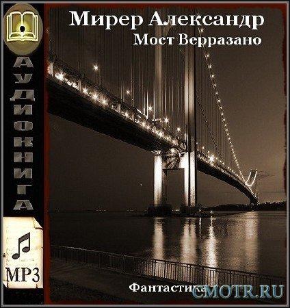 Мирер Александр  - Мост Верразано (Аудиокнига)