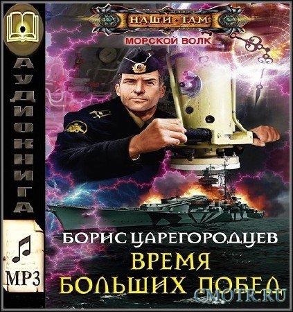 Царегородцев  Борис - Время больших побед (Аудиокнига)