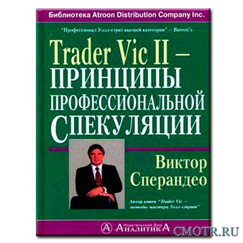 Книга Форекс Trader Vic II Принципы профессиональной спекуляции В.Сперандео