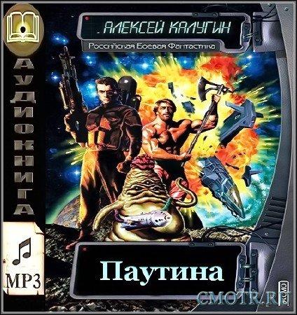 Калугин Алексей - Паутина (Аудиокнига)