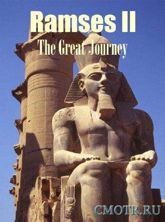 Посмертный путь Рамзеса II / Ramses II. The Great Journey (2011) SATRip