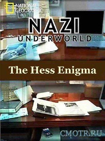 Последние тайны Третьего рейха. Загадка Гесса / Nazi Underworld. The Hess Enigma (2012) SATRip