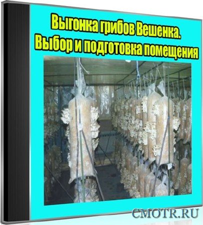 Выгонка грибов Вешенка. Выбор и подготовка помещения (2013) DVDRip