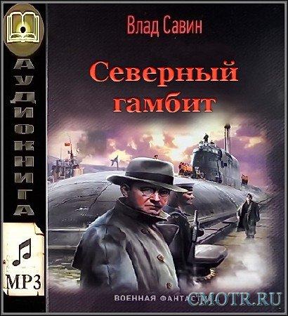 Савин Владислав  - Северный гамбит (Аудиокнига)