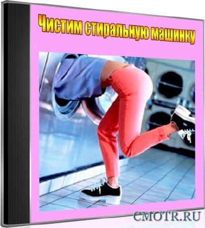 Чистим стиральную машинку (2013) DVDRip
