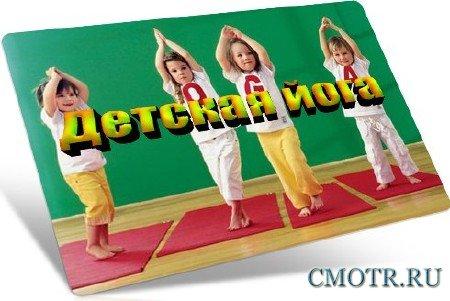 Детская йога (2013) DVDRip