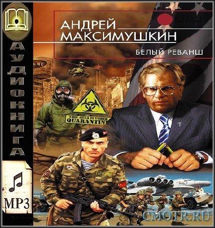 Максимушкин Андрей  - Белый реванш (Аудиокнига)