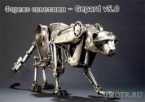 Форекс советик -Gepard v5.0