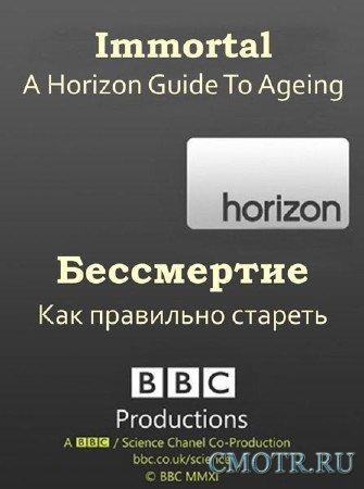 BBC: Горизонт. Бессмертие. Как правильно стареть / BBC: Immortal A Horizon Guide To Ageing (2012) SATRip