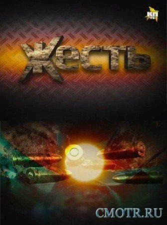 Жесть! (3 выпуска) (2013) SATRip