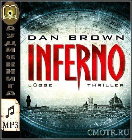 Браун Дэн - Инферно (Аудиокнига)