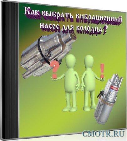 Как выбрать вибрационный насос для колодца (2013) DVDRip