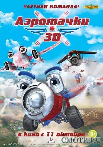 Аэротачки / Sky Force 3D (2012) BDRip 720p