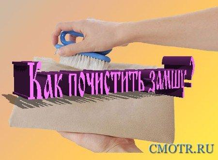 Как почистить замшу (2013) DVDRip